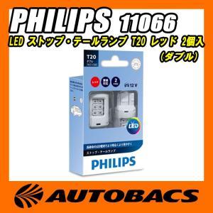 フィリップス(PHILIPS) LED ストップ・テールランプ T20 11066 レッド 2個入