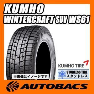 215/60R17 スタッドレスタイヤ 1本 クムホ ウィンタークラフト SUV WS61 KUMHO WINTERCRAFT SUV WS61 autobacs