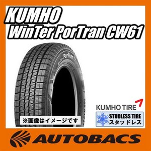 145R12 スタッドレスタイヤ 1本 クムホ ウィンター ポートラン CW61 6P KUMUHO WINTERPORTRAN CW61(2017年製)|autobacs