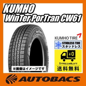 195/80R15 スタッドレスタイヤ 1本 クムホ ウィンター ポートラン CW61 07/05L KUMUHO WINTERPORTRAN CW61(2017年製)|autobacs