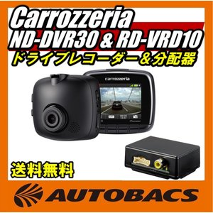【SET販売】carrozzeria ND-DVR30ドライ...