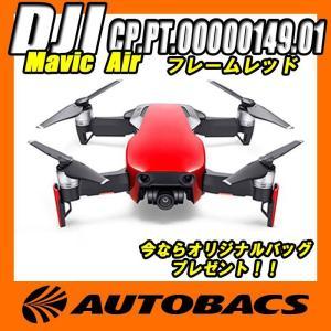 【Mavic Air フレームレッド】 ■品番:CP.PT.00000149.01 ■カラー:フレー...