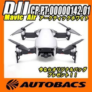 【Mavic Air アークティックホワイト】 ■品番:CP.PT.00000142.01 ■カラー...