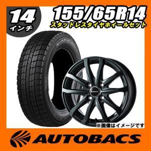 スタッドレスタイヤ 155/65R14 & 14インチホイールセット(国産ノーストレックN3i&レーベンLH 1445+45 4H100)|autobacs