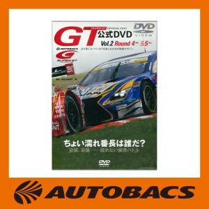 AUTOBACS SUPER GT 2016 DVD Vol.2 Round4&5(スーパーGT)|autobacs