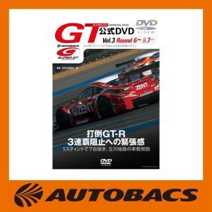 AUTOBACS SUPER GT 2016 DVD Vol.3 Round6&7(スーパーGT)|autobacs