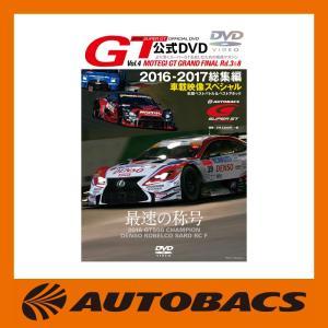 AUTOBACS SUPER GT 2016 DVD Vol.4 MOTEGI GT GRAND FINAL Rd.3&8 / 2016-2017総集編 車載映像スペシャル(スーパーGT)|autobacs