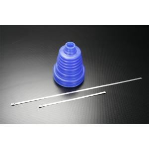 ドライブシャフトブーツ CVキット 耐久・耐熱シリコン材質 ステンレスタイラップ付属 青|autobahn88