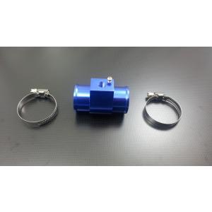 オートゲージ 水温センサー アダプター 34Φ 34mm 青 autobahn88