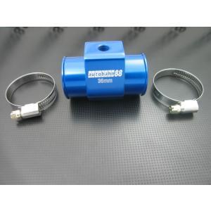 オートゲージ 水温センサー アダプター 36Φ 36mm 青 autobahn88