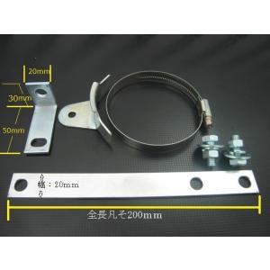 ホースブラケット エアクリーナー等 固定用 金具セット 80mm|autobahn88