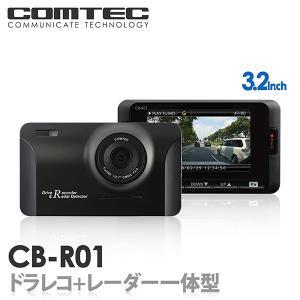 コムテック ドライブレコーダー+GPSレーダー探知機 一体型 CB-R01フルHD高画質 データ更新無料 CBR01|autocenter