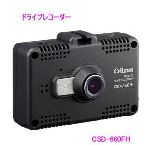 セルスター工業 CSD-660FH ドライブレコーダー 2.4インチタッチパネル microSDメンテナンス不要 autocenter