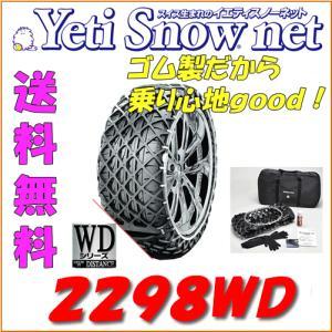イエティ スノーネット 品番:2298WD ゴム製タイヤチェーン Yeti Snownet|autocenter