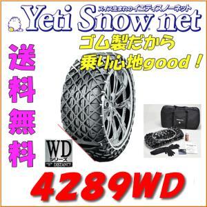 イエティ スノーネット 品番:4289WD ゴム製タイヤチェーン Yeti Snownet|autocenter