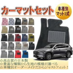 [マツダ CX−8] オーダーメイド カーマット フロアマット1台分セット 栄和産業 【デラックス生地】|autocenter