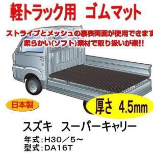 軽トラック用 荷台ゴムマット<スズキ スーパーキャリー トラック DA16T> 荷台に合わせてカット済み/両面使えるリバーシブル/ 栄和産業|autocenter
