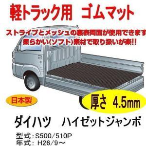 軽トラック用 荷台ゴムマット<ダイハツ ハイゼットジャンボ S500系 トラック> 荷台に合わせてカ...