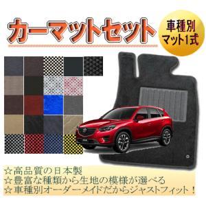 [マツダ CX−5] オーダーメイド カーマット フロアマット1台分セット 栄和産業 【デラックス生地】|autocenter