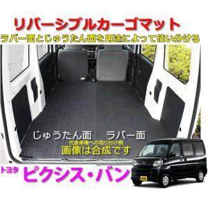 リバーシブル カーゴマット<トヨタ ピクシス バン S321/331M> 栄和産業 REV-2-1 /カーマット/荷台マット/自動車|autocenter