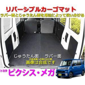 リバーシブル カーゴマット<トヨタ ピクシス メガ LA700/LA710A> 栄和産業 REV-8 /カーマット/荷台マット/自動車|autocenter
