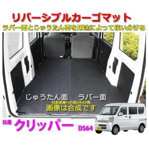 リバーシブル カーゴマット<日産 NV100クリッパー バン DS64V> 栄和産業 REV-1 /カーマット/荷台マット/自動車|autocenter