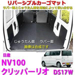リバーシブル カーゴマット<日産 NV100クリッパー リオ DR17W> 栄和産業 REV-10 /カーマット/荷台マット/自動車|autocenter