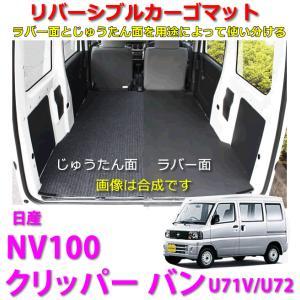 リバーシブル カーゴマット<日産 NV100クリッパー バン U71V/U72V> 栄和産業 REV-4 /カーマット/荷台マット/自動車|autocenter