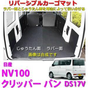 リバーシブル カーゴマット<日産 NV100クリッパー バン DR17V> 栄和産業 REV-9 /カーマット/荷台マット/自動車|autocenter