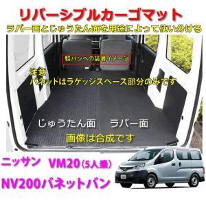 リバーシブル カーゴマット<日産 NV200バネットバン 5人乗り カーゴ部分のみ VM20> 栄和産業 REV-7 /カーマット/荷台マット/自動車|autocenter