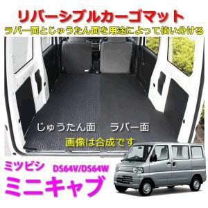 リバーシブル カーゴマット<ミツビシ ミニキャブ DS64V/DS64W> 栄和産業 REV-1/REV-1-1 /カーマット/荷台マット/自動車|autocenter