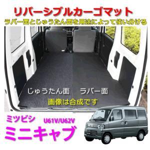 リバーシブル カーゴマット<ミツビシ ミニキャブ U61V/U62V> 栄和産業 REV-4 /カーマット/荷台マット/自動車|autocenter