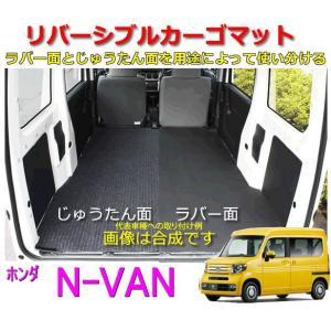 リバーシブル カーゴマット<ホンダ N-VAN> REV-13/REV-15 栄和産業 /カーマット/荷台マット/自動車|autocenter
