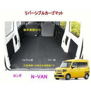 リバーシブル カーゴマット 助手席部分付 <ホンダ N-VAN> REV-14/REV-16 栄和産業 /カーマット/荷台マット/自動車|autocenter
