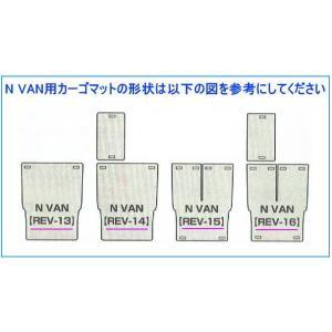 リバーシブル カーゴマット<ホンダ N-VAN> REV-13 (REV-15)栄和産業 /カーマット/荷台マット/自動車|autocenter|03