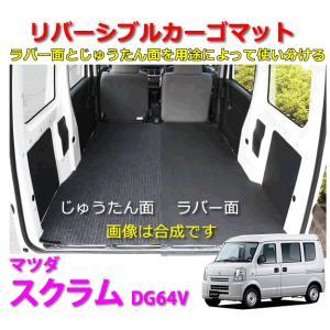 リバーシブル カーゴマット<マツダ スクラム DG64V/DG64W> 栄和産業 REV-1/REV1-1/REV1-2 /カーマット/荷台マット/自動車|autocenter