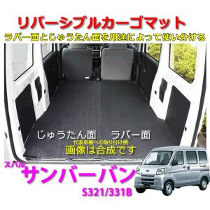 リバーシブル カーゴマット<スバル サンバー S321/S331B> 栄和産業 REV-2-1 /カーマット/荷台マット/自動車|autocenter