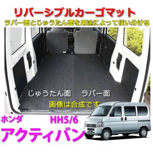 リバーシブル カーゴマット<ホンダ アクティバン HH5/6> 栄和産業 REV-3 /カーマット/荷台マット/自動車|autocenter