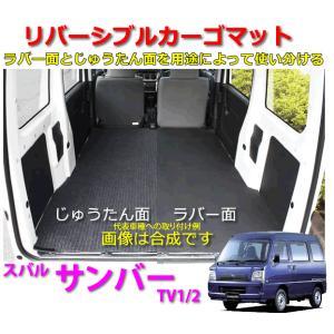 リバーシブル カーゴマット<スバル サンバー TV1/TV2> 栄和産業 REV-5-1/REV-5-2/REV-5-3 /カーマット/荷台マット/自動車|autocenter