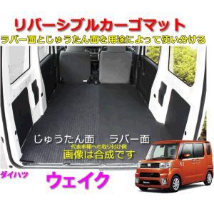 リバーシブル カーゴマット<ダイハツ ウェイク LA700S/LA710S> REV-8 栄和産業 /カーマット/荷台マット/自動車|autocenter