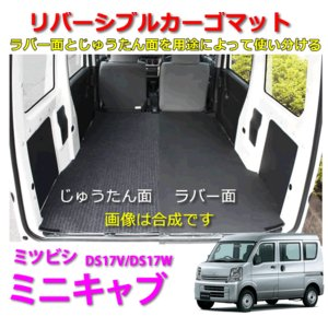 リバーシブル カーゴマット<ミツビシ ミニキャブ DS17V/DS17W> 栄和産業 REV-9/REV-10 /カーマット/荷台マット/自動車|autocenter
