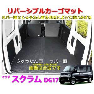 リバーシブル カーゴマット<マツダ スクラム DG17V/DG17W> 栄和産業 REV-9(REV-10) /カーマット/荷台マット/自動車|autocenter