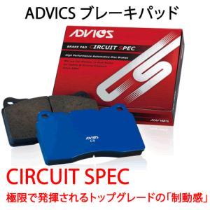 ADVICS(アドヴィックス) 品番:CS285 スポーツパッド サーキットスペックCS ブレーキパッド/S&Eブレーキ/自動車|autocenter