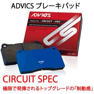 ADVICS(アドヴィックス) 品番:CS692 スポーツパッド サーキットスペックCS ブレーキパッド/S&Eブレーキ/自動車/スバル/インプレッサ/レガシィ|autocenter