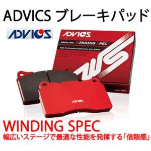 ADVICS(アドヴィックス) SEI  スポーツパッド ワインディングスペック WS ブレーキパッド|autocenter