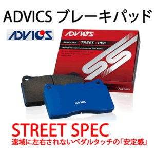 ADVICS(アドヴィックス) 品番:SS691-s スポーツパッド ストリートスペックSS ブレーキパッド/S&Eブレーキ/自動車/レガシィ/ランエボ|autocenter
