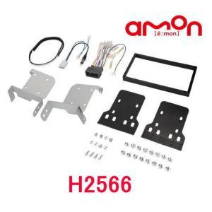 エーモン工業 amon H2566 オーディオ・ナビゲーション取付キット ホンダ フィット用(GR1/2/3/4/5/6/7/8型) GR系|autocenter