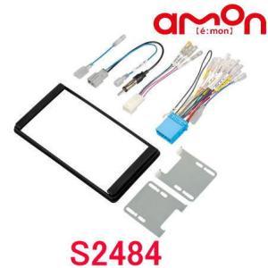 エーモン工業 amon S2484 オーディオ・ナビゲーション取付キット(スズキ車用)|autocenter
