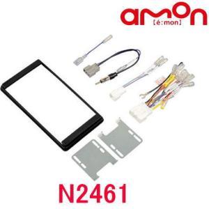 エーモン工業 amon  N2461 オーディオ・ナビゲーション取付キット(日産車用)|autocenter