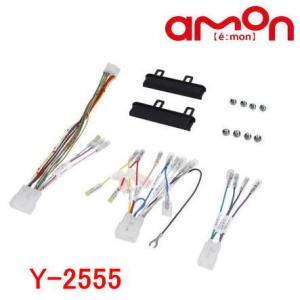 エーモン工業 amon  Y2555 オーディオ・ナビゲーション取付キット(トヨタ ダイハツ用)|autocenter